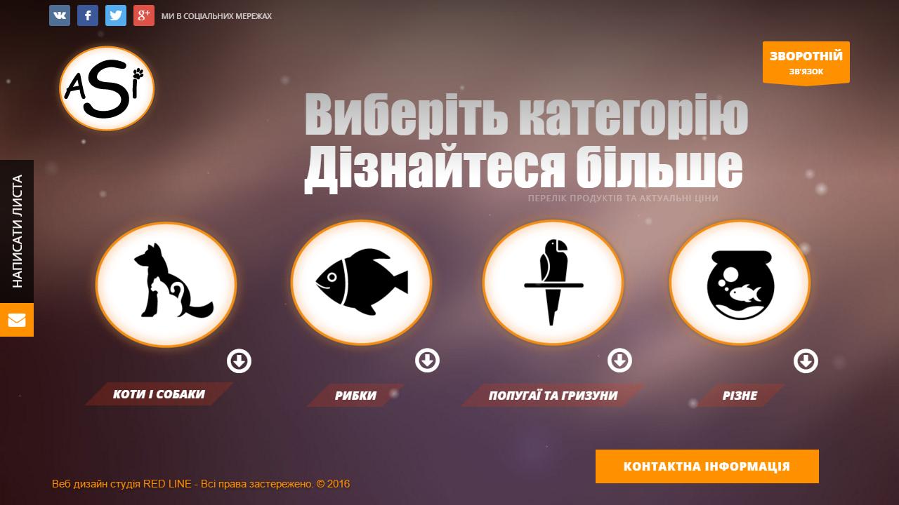 Компанія «АСІ»