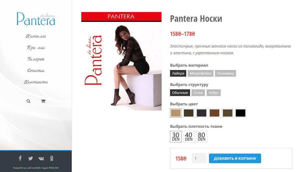 Компанія «PANTERA»